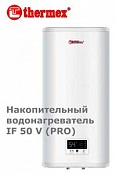THERMEX IF-50 V (PRO)